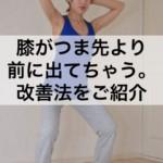 スクワットをすると膝が痛い…膝がつま先より前に出てしまうあなたに効果的運動をご紹介