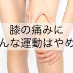 膝痛改善!予防に!やってはいけない間違った運動