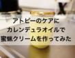 アトピーのケアにカレンデュラオイルでクリーム作り